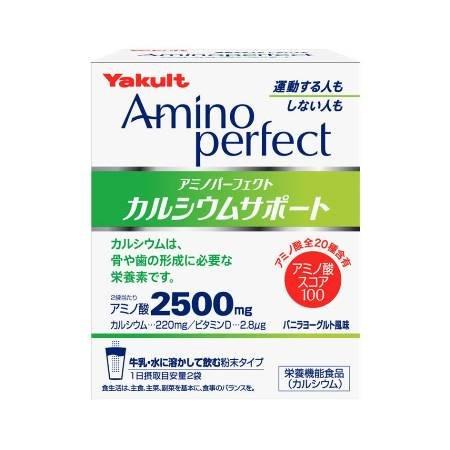 アミノパーフェクト カルシウムサポート